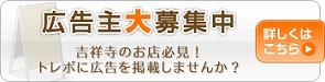 吉祥寺・西荻窪・三鷹のお店必見。トレボでお店の宣伝をしませんか?