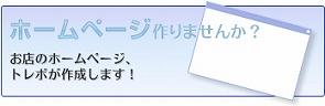 吉祥寺・西荻窪・三鷹のお店必見。トレボがホームページを作ります!